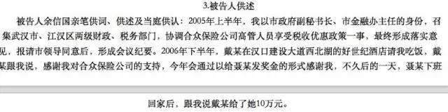 十年前旧事重现 合众人寿董事长涉官员行贿案
